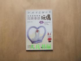 新串珠时尚吧:完美串珠玩偶 9787538173703