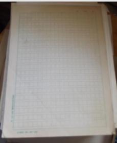北京市电车公司 稿纸