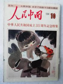 1984年(10)