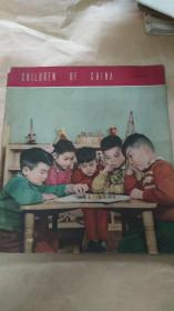 CHILDREN OF CHINA 1956