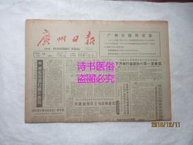 老报纸:广州日报 1987年12月15日 第8807号——再上一个台阶:广州市出口工作会议侧记、鲜花送英雄:何英强回乡侧记、她又迈出新的一步:访《大清炮队》首映后的刘晓庆、白藤湖三篇