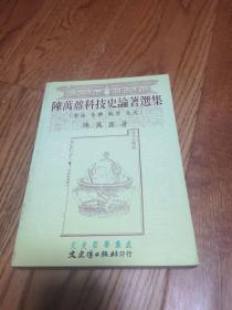 陈万鼐科技史论著选集.
