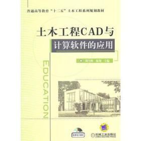 土木工程CAD与计算软件的应用辰浩cad2012怎么安装专业版图片