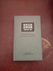 常用汉英法律词典