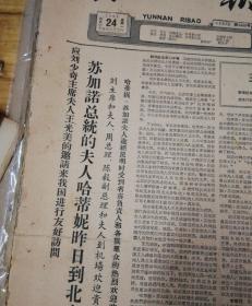 刘主席和夫人王光美举行宴会,热烈欢迎苏加诺夫人!联大继续进行一般性辨论。1962 年9月24日《云南日报》