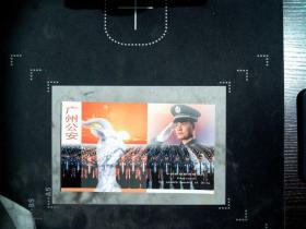 (廣州公安)--中國郵政郵資明信片