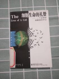 细胞生命的礼赞——一个生物学观察者的手记(第一推动丛书)第一辑