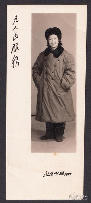 1970年北京照相馆书签式老照片,为人民服务,女兵大衣照