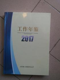 山东省人民政府办公厅工作年鉴【2017】  未开封