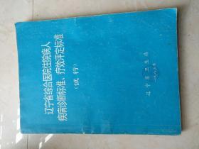 辽宁省综合医院住院病人疾病诊断标准,疗效评定标准(试行)