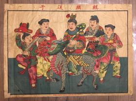 珍稀精品  民国木版年画【麒麟送子】