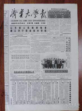 济宁大学报