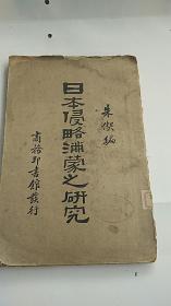 日本侵略满蒙之研究 民国19年初版