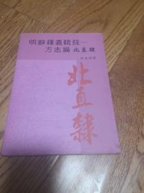 明辞释义辑录-方志编北直隶