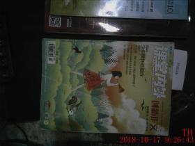 课堂内外创新初中初中版B版2014年11月号必读即将书上的作文图片