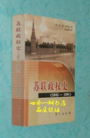 苏联政权史(1945~1991)【孔网最低价】