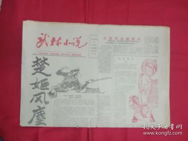 武林小说1985年3月31(3月号)总第4期 四开八版