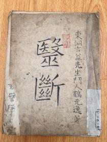 """宽政三年(1791年)日本手抄《医断》一册全,全汉文,日本古方派中的杰出代表人物【吉益东洞】门人""""鹤元逸""""著"""