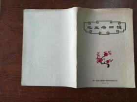B3毛主席的回忆(16开,第一机械工业部技术情报所洪流兵团1967年)
