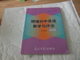 精编初中英语教学与评估
