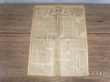 《新华日报》(南京发行)1949年9月9日,我军半月席卷赣南;何思敬教授撰文:尼赫鲁吞并西藏的阴谋;费孝通全文:我参加了北平各界代表会;二野政治部召开野直党代会
