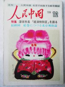 1984年(12)