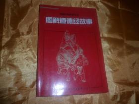 图解经典故事丛书《图解道德经故事》