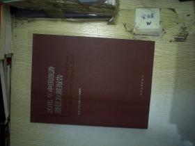2016年中国旅游景区发展报告.
