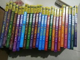 课外侦探组.系列校园探案小说(24册合售)1――21全加25、26、27共24册
