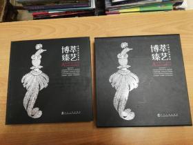 博萃臻艺 : 中西方珍宝艺术(大12开软精装 带盒套)
