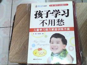 孩子学习不用愁:儿童学习能力家庭训练方案
