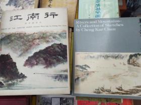 江南行 郑家镇画集及写生集2册, 71年初版,作者签赠本,包快递
