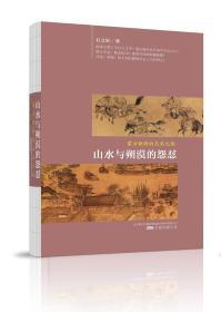 山水与朔漠的怨怼:蒙古铁骑的灭宋之路