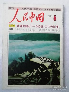 1985年(6)