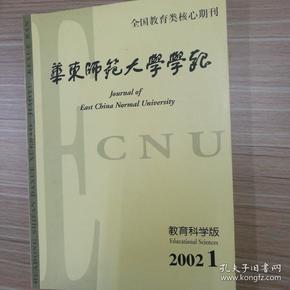 华东师范大学学报(教育科学版)2001年第1,2,4期,缺第3期