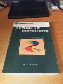 应用MATLAB语言处理数字信号与数字图像