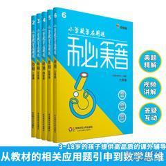 学而思全套数学应用题秘籍高小5册小考小学数学学v全套班主任图片