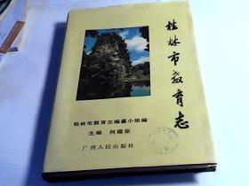 桂林市教育志【16开一版一印】.