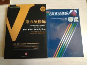 第五项修炼:学习型组织的艺术与实践(新世纪全新扩充修订版)+ 第五项修炼(导读)
