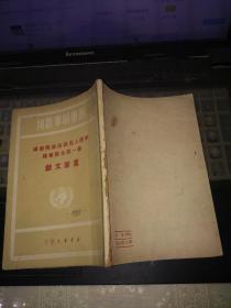 中国人民政治协商会议第一届全体会议重要文献 1949年11月再版 新华书店带一张毛像