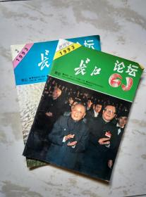 长江论坛创刊号1993.1--2