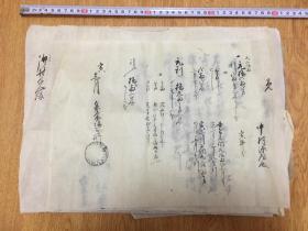清代日本古文书八张合售