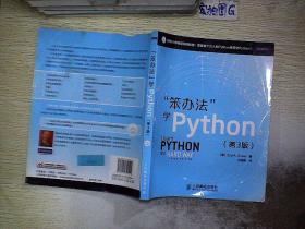 """""""笨办法""""学Python(第3版)(无光盘) .."""