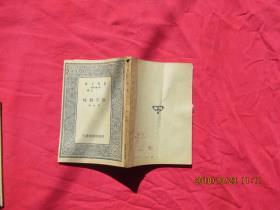 助字辨略-万有文库版(全1册)1937初版初印