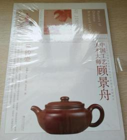 中国工艺美术大师:顾景舟(紫砂壶)