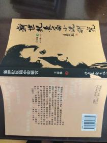 新世纪长篇小说研究