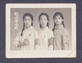 文革老照片【赴内蒙合影】应该是当年去内蒙古生产建设兵团的兵团女知青