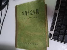 1959年第1版的实用五金手册(1959年第1版)