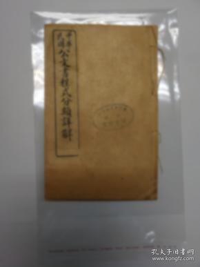 中华民国 公文书程式分类详解  初版 临时大总统令 等