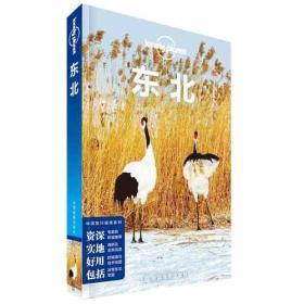 中国旅行指南系列·东北(第二版)